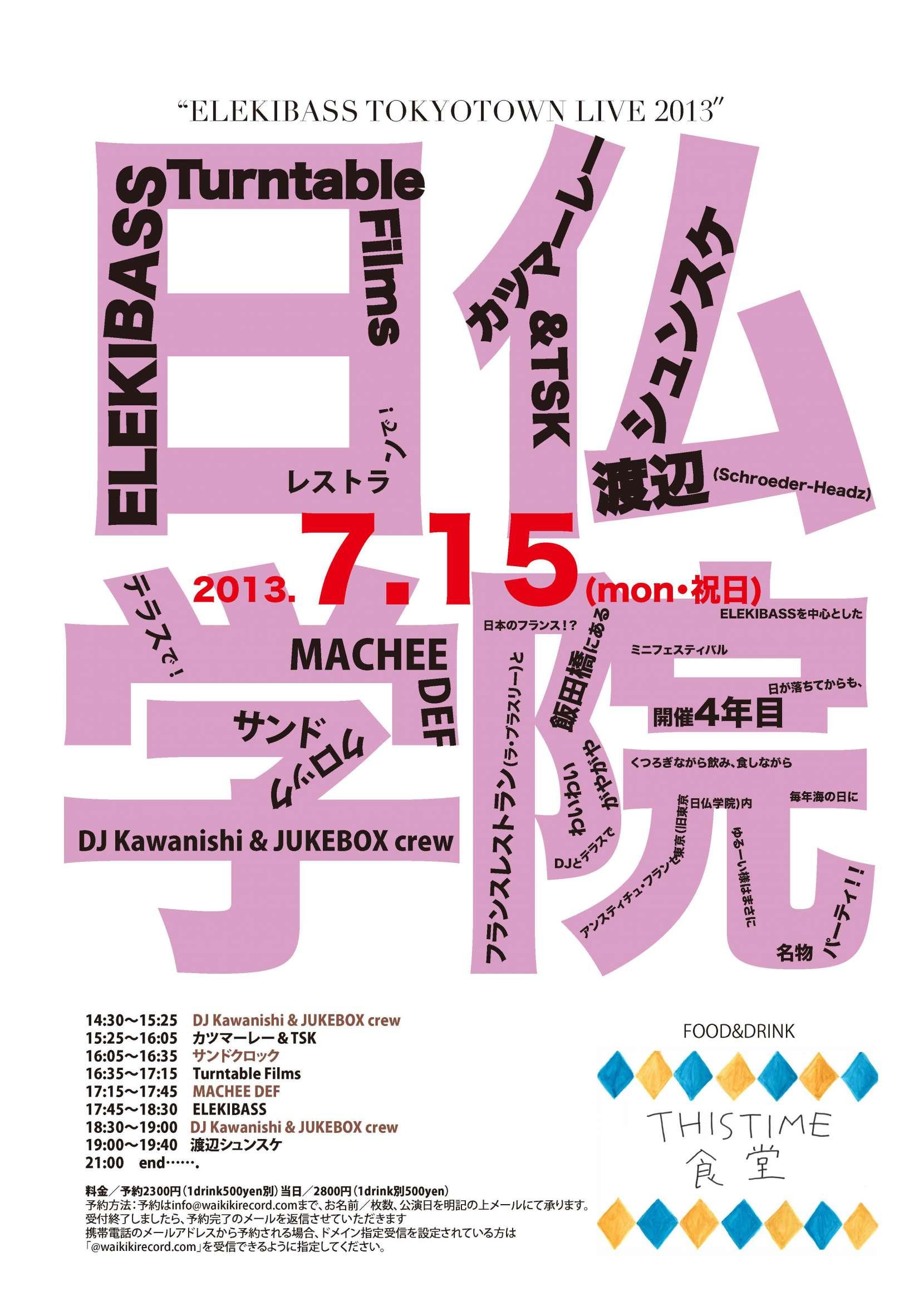 日仏チラシ-1660x2328.jpg