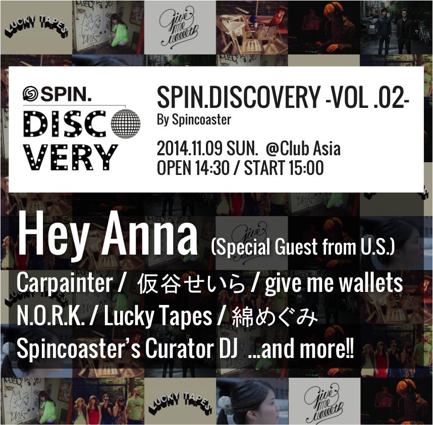 告知spin.discovery_2_0912.jpg