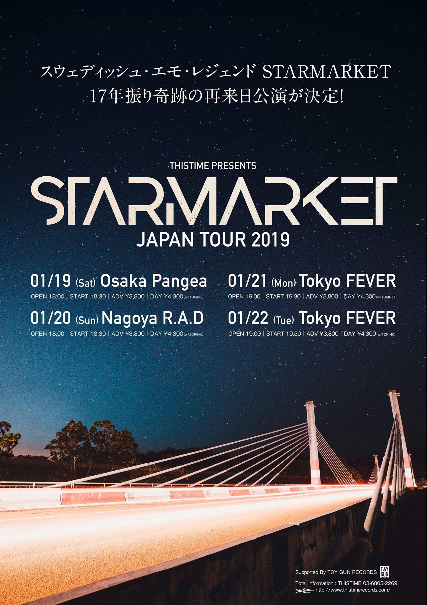 STARMARKETキービジュアル.jpg