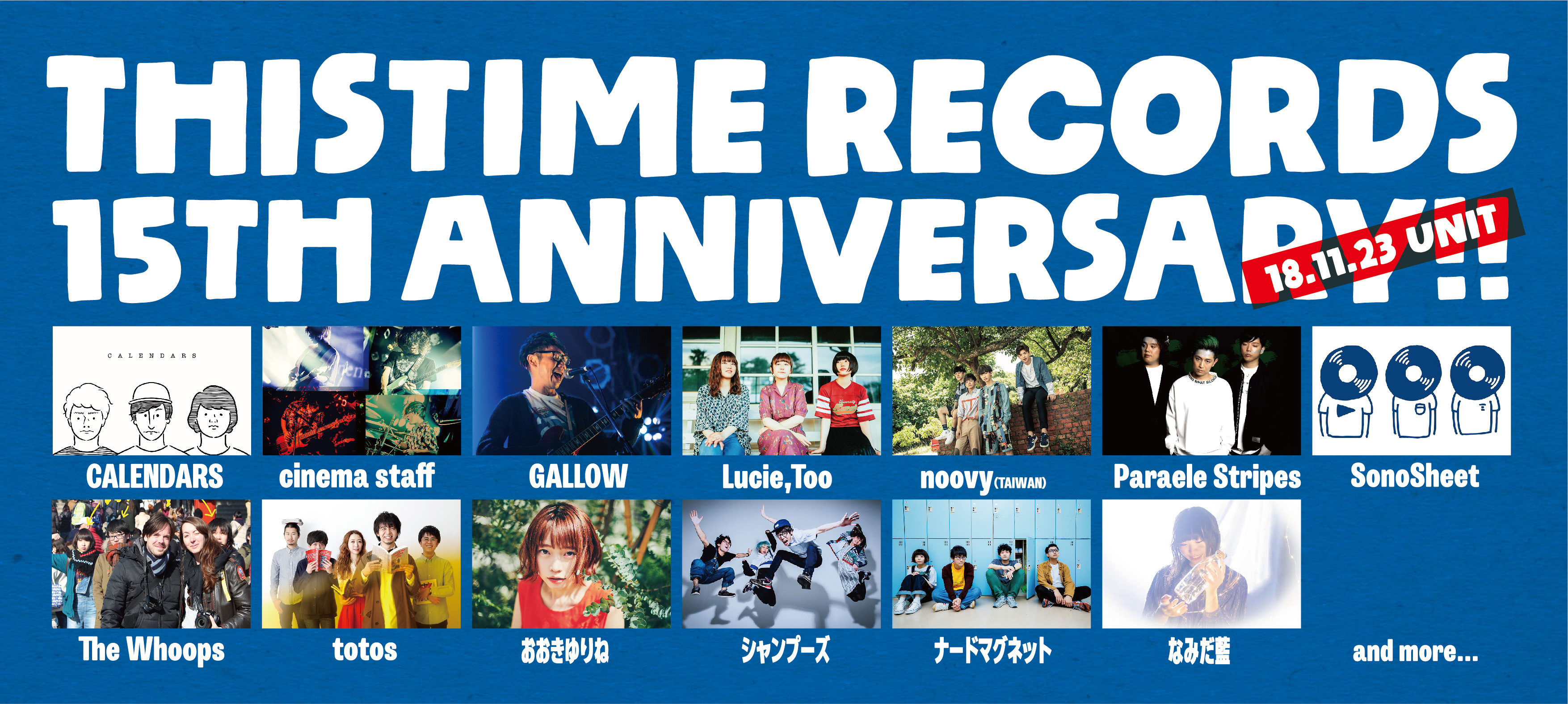 thistime records 15th anniversary 追加line up発表