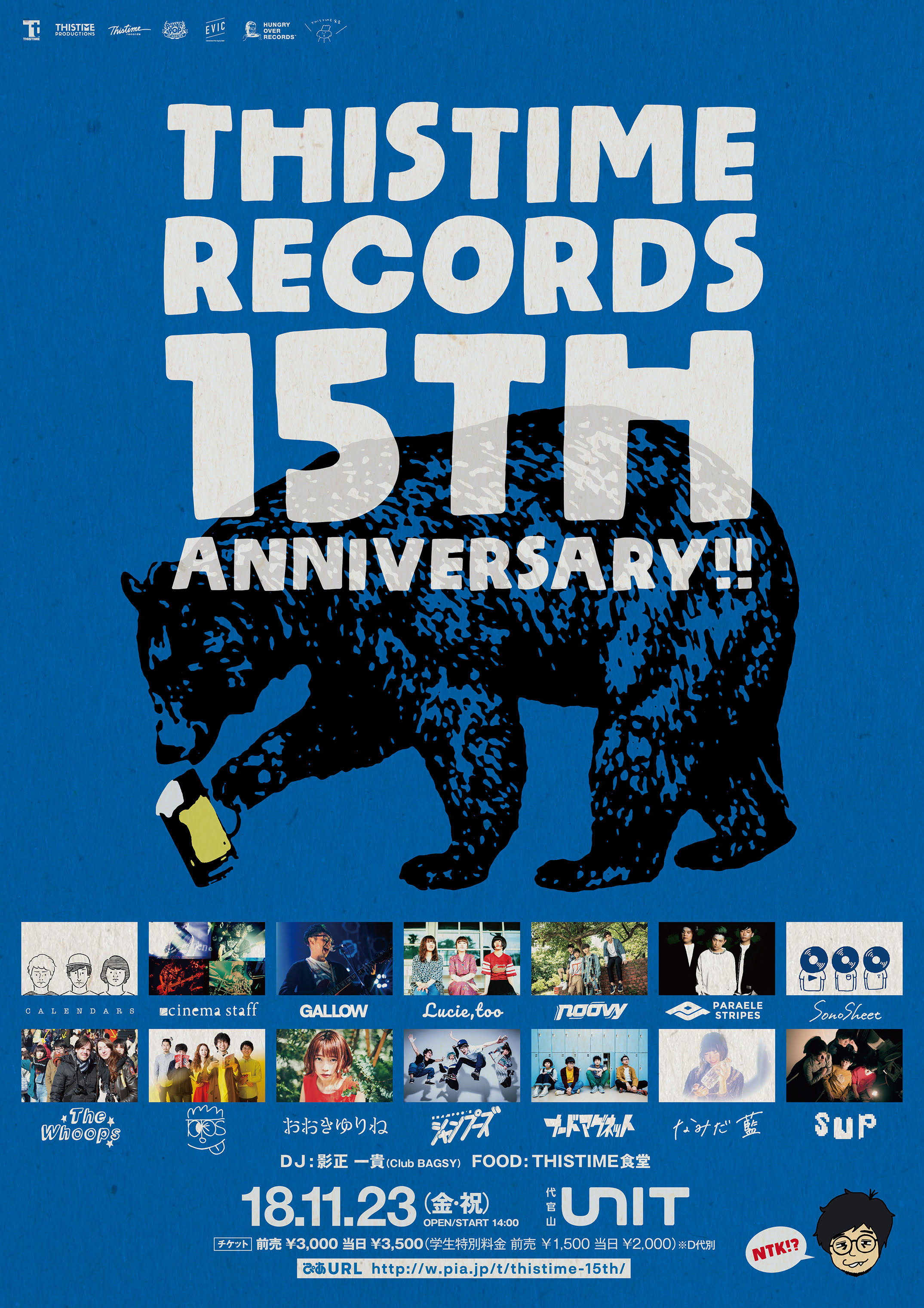 thistime records 15th anniversary タイムテーブル発表