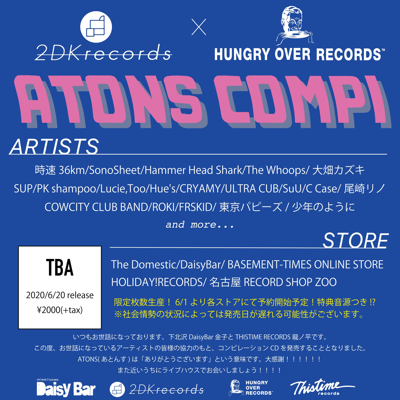 atons_compi_-kan.jpg