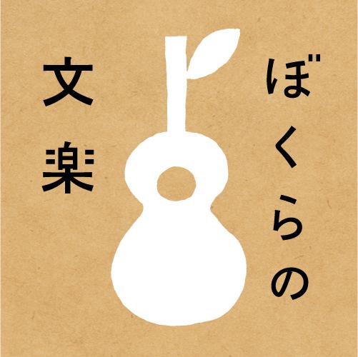 ぼくらの文楽 2012