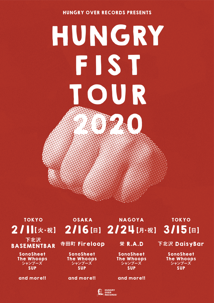 hungry_fist_tour.png