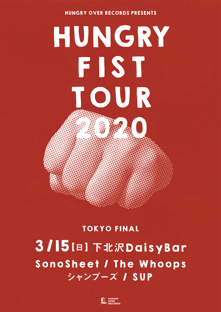 hungry_fist_tour_final.png